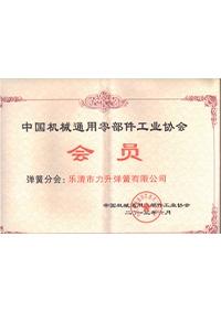 中国弹簧协会会员