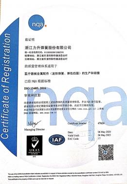 ISO 13485医疗器械