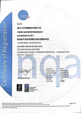 AS9100质量管理体系